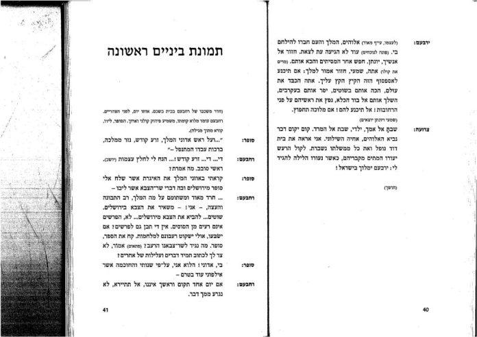 המחזה ״אכזר מכל המלך״ של ניסים אלוני עמודים 40-41