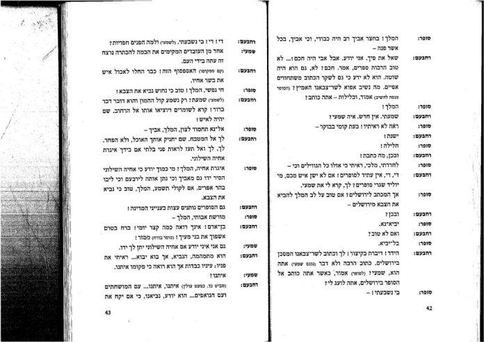 המחזה ״אכזר מכל המלך״ של ניסים אלוני עמודים 42-43