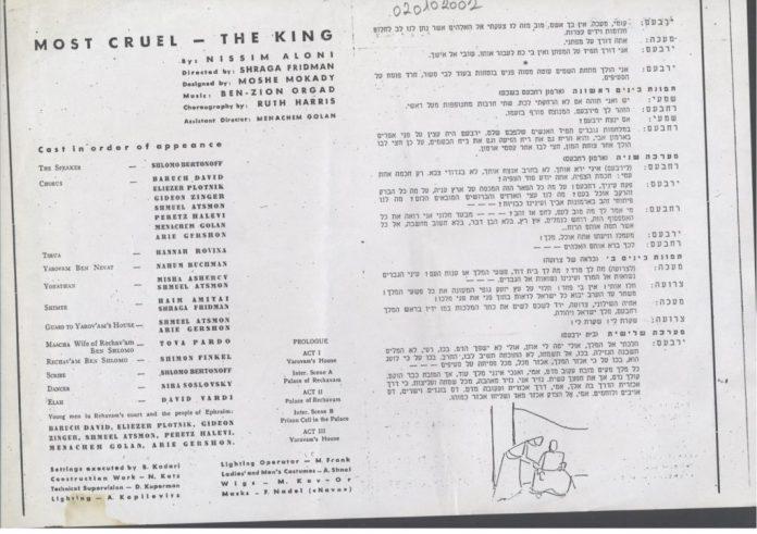 הבימה מציגה אכזר מכל המלך תכניה5
