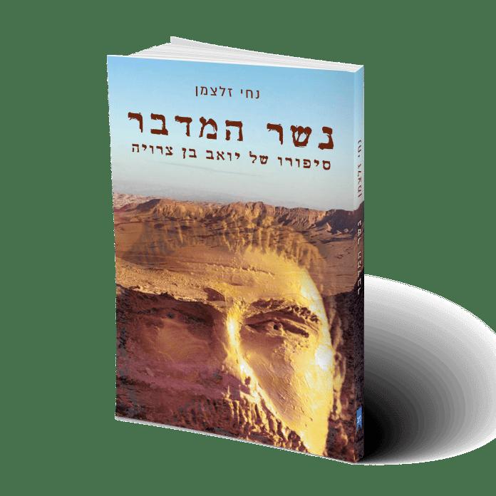 """מיבוס ועד לאבשלום: פרקים מהספר """"נשר המדבר"""" על חיי יואב בן צרויה"""