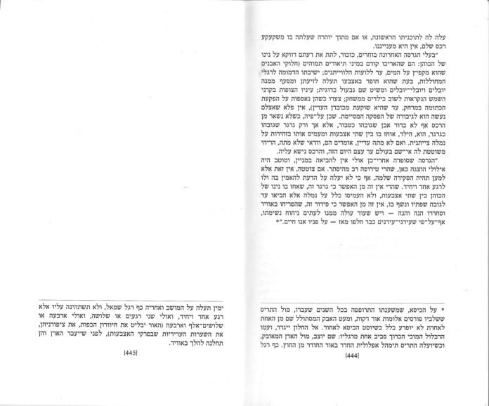 הכס - סיפור של יובל שמעוני 444-5