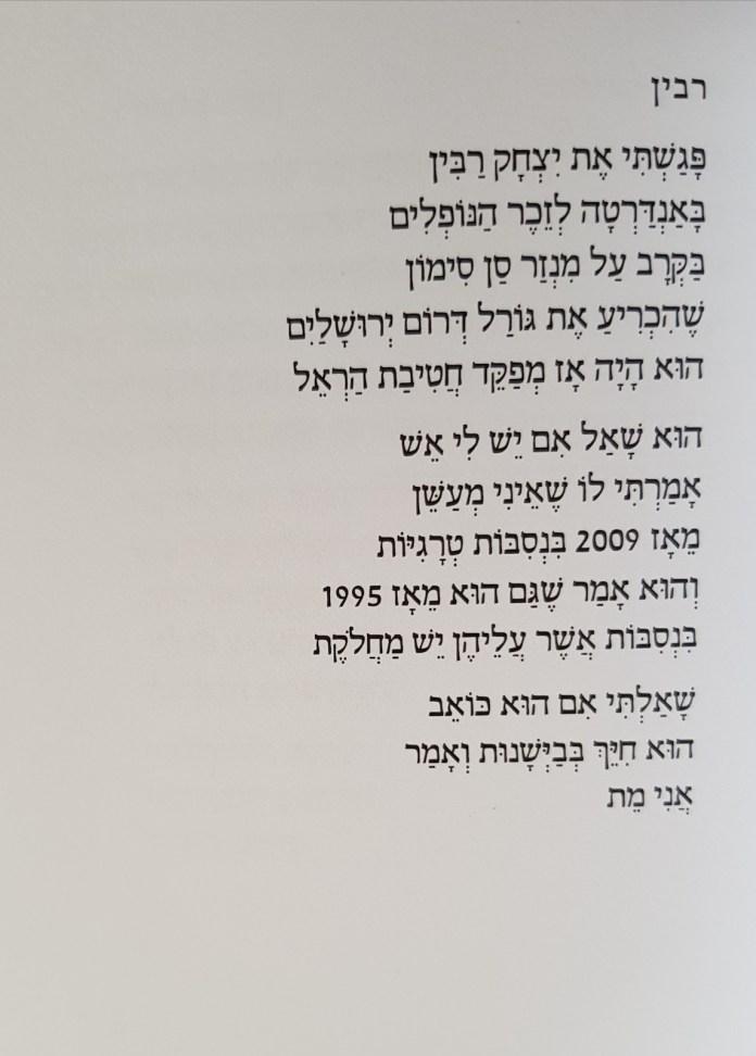 תמונת השיר רבין