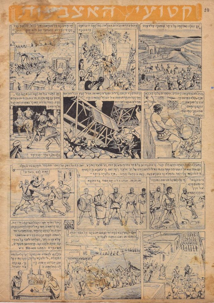 קומיקס בר-כוכבא עמוד 10