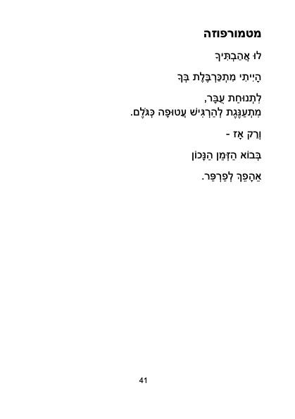 מתוך ״פרח לסמוראית״ עמוד 41