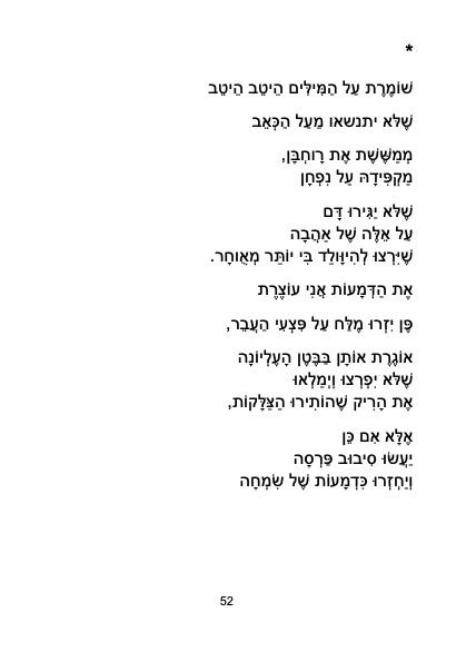 מתוך ״פרח לסמוראית״ עמוד 52