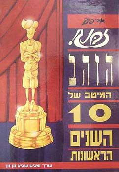 """עלילות ירון במסע נועז ליקומי הקומיקס העבריים: זבנגאוויז'יאון-המיטב של """"זבנג"""""""
