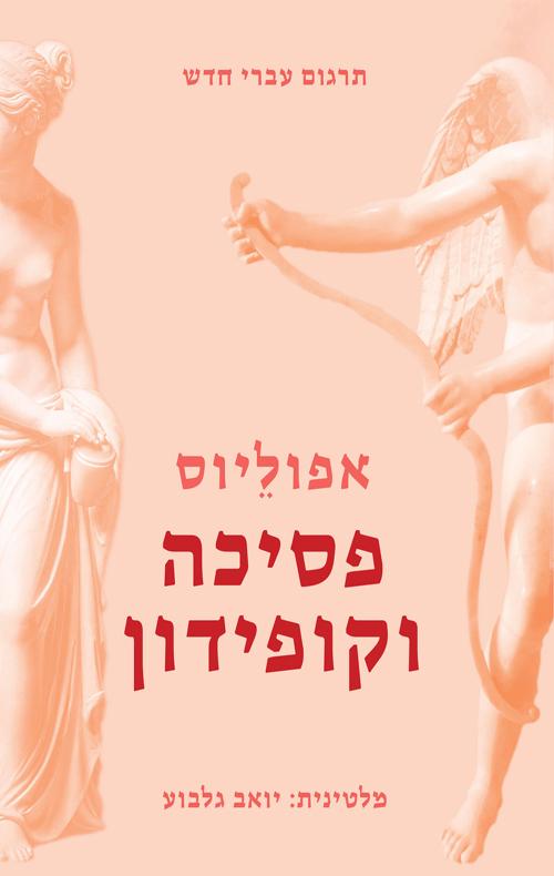 לתרגם את פסיכה וקופידון מלטינית קדומה לעברית פוסט מודרנית – ראיון עם יואב גלבוע
