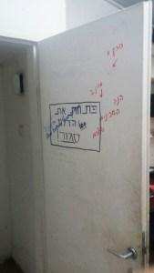 הדלת לחדר במעונות כפי שהתקבלה