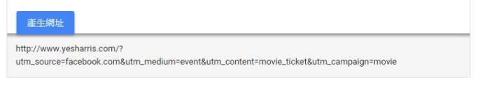 Google Analytics- utm tag 參數