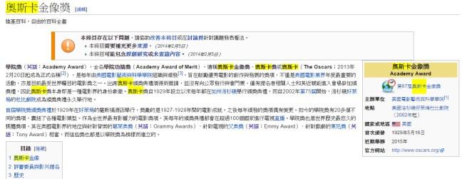 SEO - 維基百科為範例