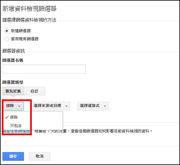 Google Analytics 預先定義篩選器