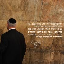 Netanyahu over 9e Av en het land Israël
