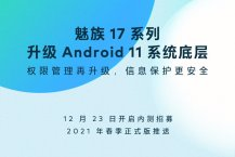 Meizu 17/17 Pro Android 11 stable update will only arrive in Spring 2021