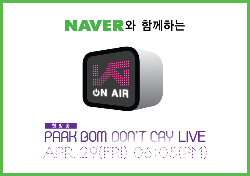 https://i2.wp.com/www.yg-life.com/wp-content/uploads/2011/04/naver_on_air.jpg