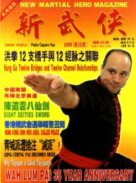 Sifu Pedro Yee was the first non-Asian ever on the cover of New Martial Hero Magazine