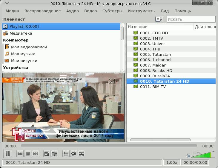 Просмотр DVB-T трансляции в VLC-плеере