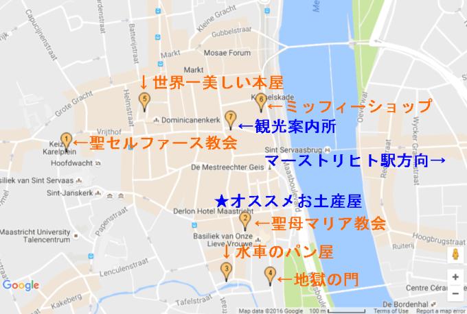 マーストリヒト観光マップ 編集2.png