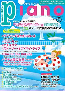 https://i2.wp.com/www.ymm.co.jp/magazine/piano/img/2014/piano201408.jpg