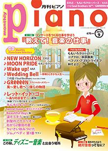 https://i2.wp.com/www.ymm.co.jp/magazine/piano/img/2014/piano201409.jpg