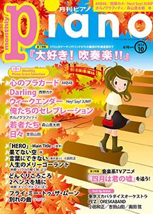 https://i2.wp.com/www.ymm.co.jp/magazine/piano/img/2014/piano201410.jpg