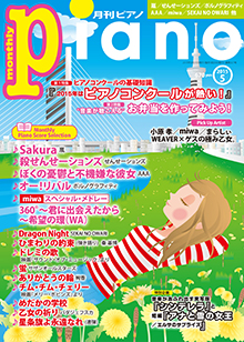 https://i2.wp.com/www.ymm.co.jp/magazine/piano/img/2015/piano201505.jpg