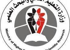اعلان اسماء الطلاب الفائزين بالمقاعد المجانية بالجامعات اليمنية
