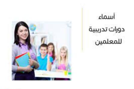 دورة تدريبية للمعلمين بمعهد غنيمة التربوي