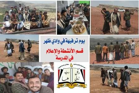 رحلة ترفيهية لطلاب مدارس اشبال اليمن