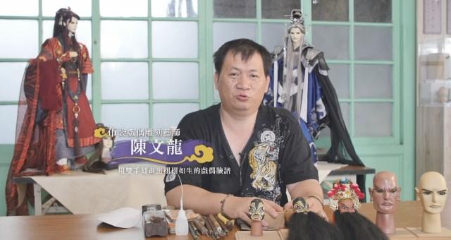 布袋戲工藝師紀錄片│布袋戲偶雕刻藝師│陳文龍