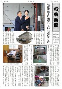 稻香新聞24号20170313