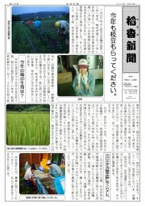 稻香新聞25号20170816