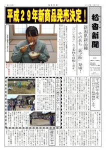稻香新聞26号20170917