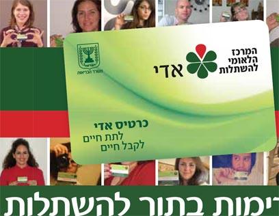 קמפיין אדי המחודש בירושלים