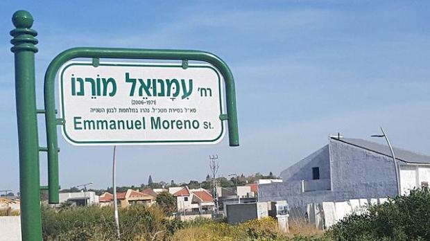 """היה גיבור"""": רחוב ע""""ש קצין סיירת מטכ""""ל שנהרג בלבנון"""