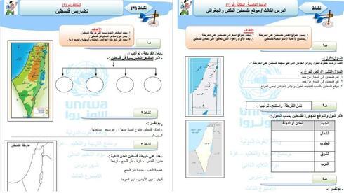 Material didáctico producido por la UNRWA.
