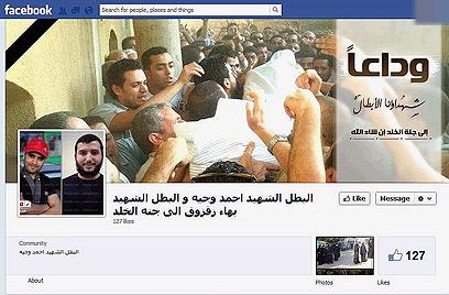 דף פייסבוק שהקימו חברים לזכר שני המחבלים