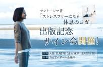 【緊急開催決定!】サントーシマ香  「休息のヨガ」出版記念サイン会&特別クラス!