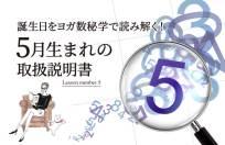 誕生日をヨガ数秘学で読み解く!5月生まれの取扱説明書