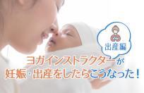 ヨガインストラクターが妊娠・出産をしたらこうなった!【出産編】