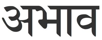 abhava