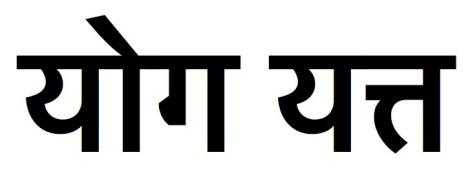 yoga yatta image