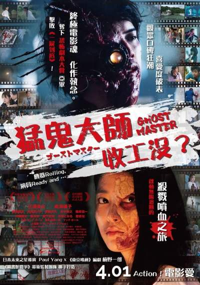 Ghost Master movie poster