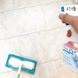 400mlで43円!超安心安全なのにコスパ最強な拭き掃除用洗剤!