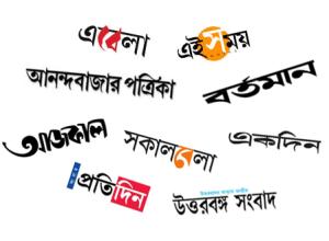 Indian Bangla Newspapers