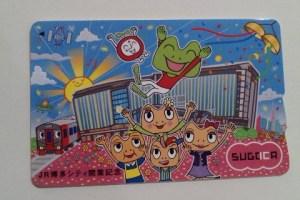 JR博多シティ誕生記念SUGOCA