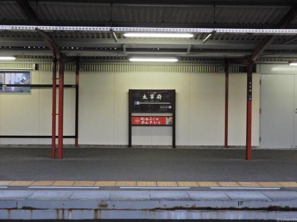 太宰府駅ホームの駅名標