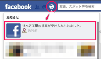 Facebookスポットの編集を提案