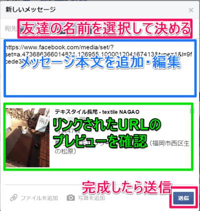 FacebookアルバムリンクURLを取得