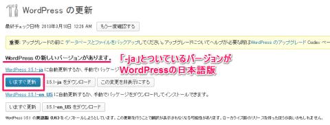 WordPressの更新