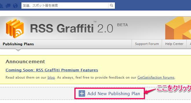 FC2ブログ×RSS Graffitti
